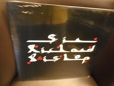 Sir Richard Bishop Tangier Sessions (Sun City Girls) LP NEW vinyl