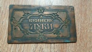 Antique/Vintage Russian plaque,Great Luke.(Великие Луки)