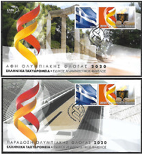GREECE 2020-3-12 &19 2 FDC(A) TOUCH & TRADITION OF THE OLYMPIC FLAME - TOKYO