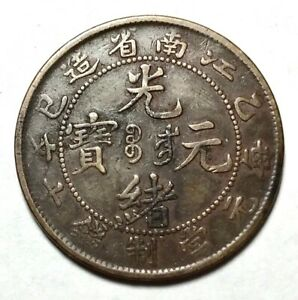 1905 China Qing Dynasty Kiangnan Province 10 Cash Coin Good Condition