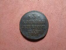 Russian Empire old copper very Rare Coin 3 Kopek kopecks kopeyka 1847 original
