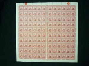 TRINIDAD & TOBAGO 1c WAR TAX SG 188 COMPLETE UNMOUNTED MINT SHEET OF 120