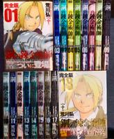 Manga Fullmetal Alchemist Complete Edition VOL.1-18 Comics Complete Set F/S JP