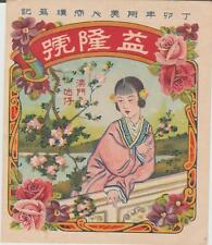 Chinese Maiden Firecracker Pack Label