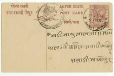 old India Jaipur State postal card - cover lot 18