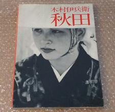 AKITA Ihei Kimura