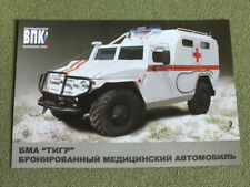 GAZ VPK 233136 TIGER Russian Special Armored Medical Vehicle 4x4 Brochure