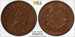 KOREA. 5 Mun Coin Year 497 ( 1888 ). PCGS AU 58 . 大朝鮮 開國四百九十七年 五文