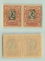 Armenia 🇦🇲 1919 SC 48 mint black Type A pair . e9333