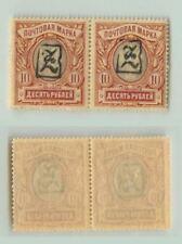 Armenia 1919 SC 48 mint black Type A pair . e9333