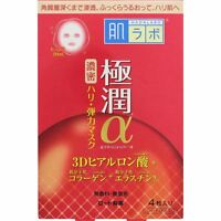 Face Mask Rohto Hadalabo Gokujyun Alpha Special Resilient skin 4sheets F/S Japan