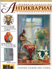 ANTIQUES ARTS & COLLECTIBLES MAGAZINE #35 Mar 2006_ЖУРН.АНТИКВАРИАТ №35 Март2006