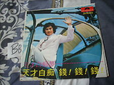 "a941981 Sam Hui 7"" Vinyl Single EP  許冠傑 天才白痴夢 Dream Money Money Money 1975 (BB)"