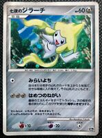 Seven Nights Jirachi Holo - 10th Movie's Promo - Rare Pokemon Card Japanese