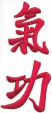 Red Asian Chinese Embroidered Calligraphy 氣功 Qigong Characters Patch