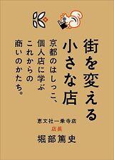 Machi o kaeru chisana mise(Japanese) ship to South Korea or Worldwide