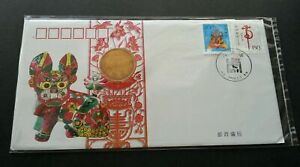 [SJ] China Year Of The Tiger 1998 Lunar Cat 中国虎年邮币封 FDC (coin cover) *see scan
