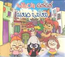KOTKOT & Friends: Fun Adventures Children Proper Arabic Story Movie Film VCD DVD