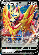 Zamazenta V-pokemon Sword & shield | Japanese nm