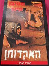 Stephen King The Gunslinger Th Dark Tower 1 Hebrew Printed In Israel 1999