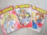 CHO MADO MONOGATARI Madou Novel Complete Set 1-3 Japan Book KD*