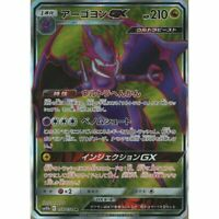Pokemon Card Japanese - Naganadel GX SR 058/054 SM10b - MINT