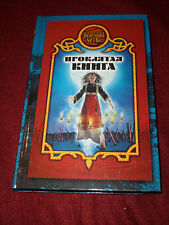 Cursed Book by Daria Ivolgina (2005, HC) Russian edition