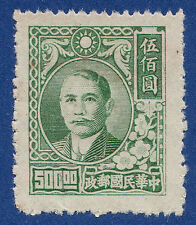 Mint No Gum/MNG Chinese Stamps
