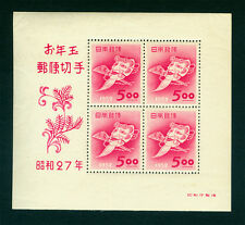 JAPAN  1952  NEW YEAR  BLOCK S/S -  Noh Mask   Sk# N7A  MINT MH