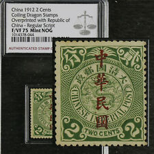China 1912 2 Cents Colilng Dragon Stamps Overprinted with Republic of ASG 75