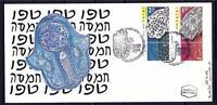 ISRAEL ART 2006 HAMSA KHAMSA 2 BEAUTIFUL STAMP ON FDC ARTISTIC JUDAICA BIBLE VF
