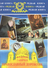 Orthodox Wanderer_in Russian_Православный дорожник. Мемуары Валерия Ганичева