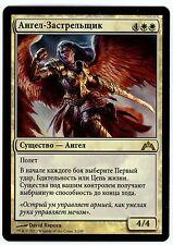 ***1x FOIL Russian Angelic Skirmisher*** MTG Gatecrash -Kid Icarus-