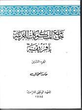 * ADJDJÂBÎ, Djâmi' al-maskûkât al-'arabiyya bi-Ifrîqiyya, vol. II, Tunis, 1996