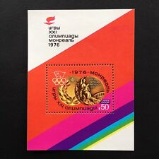 USSR RUSSIA STAMP Mint 1976 SOUVENIR SHEET XXI SUMMER OLYMPIC GAMES MONTREAL.