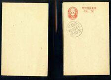 Ryukyu Islands UY2 Naha Provisional Double Card (#RY PVX02-1)