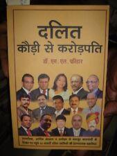 INDIA - DALIT - KAUDI SE KRORPATI   BY DR. M L PARIHAR  IN HINDI PAGES 160