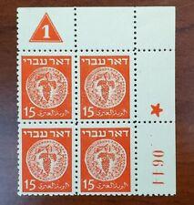 ISRAEL 1948 DOAR IVRI #4 PLATE BLOCK OF 4 #0644 Mint NH Group 101 - Bale 50.00