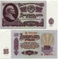 Russia 25 rubles 1961 UNC-aUNC