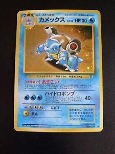 Pokemon Japanese CD Promo Holo Blastoise #9 Near Mint