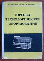 1977 RR! Soviet Russian Book TRADING - TECHNOLOGICAL EQUIPMENT Vending machines