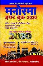 Manorama Year Book 2020 Hindi Largest Selling GK Book India Introductory offer