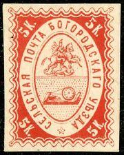 Imperial Russia Zemstvo Bogorodsk 5 kop stamp Soloviev#H2 MHOG stamp from covers