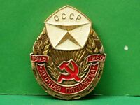 USSR Russian Soviet 10th Five-Year Plan Quality Award Pin Badge. Quality Mark