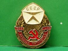 USSR Russian Soviet X Ten-Year Plan Award Pin Badge, Quality Mark