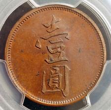 1890, British North Borneo, Labuk. Proof 1 Dollar Plantation Token. PCGS PR-64!