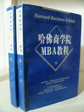cours de langues CHINOIS HARVARD BUSINESS SCHOOL master