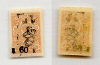 Armenia 1920 SC 166 mint imperf inverted . rtb4392