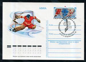 RUSSIA 1979 MINT POSTAL STATIONERY POSTCARD ICE HOCKEY