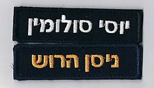 ISRAEL POLICE NAMETAG BREAST PATCH WITH YOUR NAME HEBREW /ENGLISH ONLY 1 OF THEM